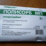 Полисорб МП пакетик 3г